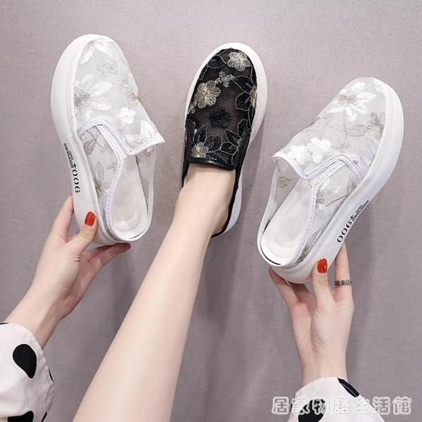 網紗半拖鞋女外穿夏季新款時尚包頭無後跟厚底鬆糕懶人涼拖鞋