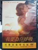 挖寶二手片-P14-049-正版DVD*電影【我要為你呼吸】-安德魯加菲*克萊兒芙伊*真人真事感動改編