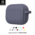 【愛瘋潮】Dirose Apple AirPods Pro 矽膠防摔保護套