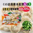 CAS活菌豬水餃買6送1(送毛豆莢) 免...