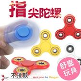 玩具 指間陀螺 成人減壓 舒壓 三角指尖陀螺