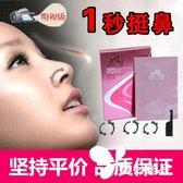 韓國隱形美鼻神器鼻梁瘦鼻翹鼻墊美鼻矯正器挺鼻器鼻子增高器