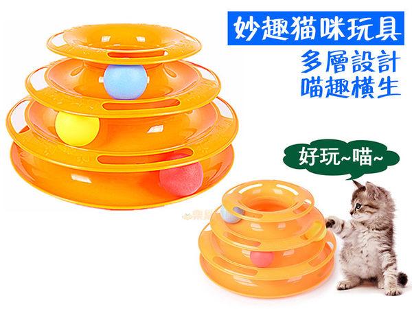 貓咪玩具 小貓 三層轉輪 玩具 逗貓棒 轉盤球 貓吊 貓玩具