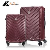 行李箱 旅行箱 AoXuan 20+24吋 PC霧面抗撞耐刮Day系列