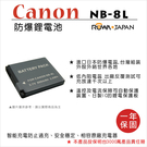 ROWA 樂華 FOR CANON NB-8L NB8L 電池 外銷日本 原廠充電器可用 全新 保固一年 A3000 A3100