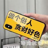 iphonex手機殼 做個俗人保護套軟硅膠ins風防摔潮牌文藝 ZB826『時尚玩家』