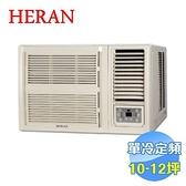 禾聯 HERAN 頂級旗艦型單冷定頻窗型冷氣 HW-72P5