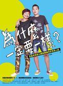 (二手書)為什麼一定要一樣?:昆蟲老師吳沁婕與媽媽的非常真心話