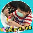 【2張組↘】【台中】寶熊漁樂碼頭- 彩繪DIY單人套票