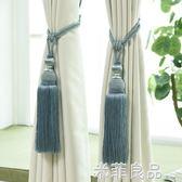 現代簡約窗簾綁帶窗簾綁繩掛球流蘇掛鉤牆鉤歐式窗簾綁帶窗簾扣 『米菲良品』