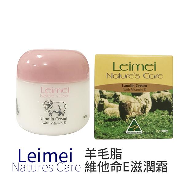 Natures Care Leimei 羊毛脂維他命E滋潤霜 100g 綿羊霜 綿羊油 澳洲【YES 美妝】