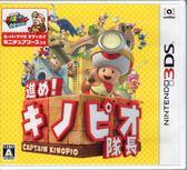 現貨中3DS遊戲 前進 奇諾比奧隊長 尋寶之旅 Captain Toad Treasure日文日版【玩樂小熊】