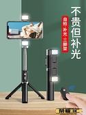自拍桿 加長補光自拍桿手機直播支架三腳架一體式多功能通用型藍芽適用【99免運】