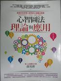 【書寶二手書T1/心理_QJR】心智圖法理論與應用_孫易新