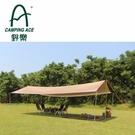 丹大戶外【Camping Ace】 野樂達悟藍海天幕帳 ARC-650