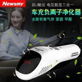 車載手機充電器汽車智慧快充多功能萬能型車充負離子空氣凈化       智能生活館
