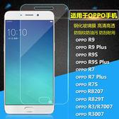 King*Shop~鋼化膜OPPO R9 PLUS R9 R7S R3 R8207 R8007 R7007 R3007手機貼膜