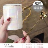 馬克杯   北歐創意簡約陶瓷杯子女學生韓版馬克杯咖啡杯情侶水杯 coco衣巷