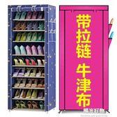鞋架宿舍學鞋櫃簡約現代門廳櫃經濟型家用家里人多層防塵宜家igo全館9折