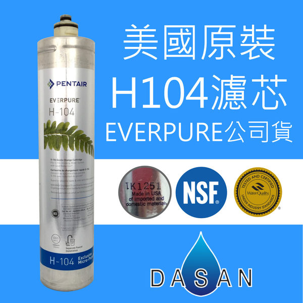 H104 H-104 Everpure濾心 Pentair 美國原裝 公司貨 QL3-H104 濾心 濾芯 保固30日 有雷射標籤 另售 S104