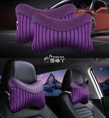 汽車頭枕靠枕護頸枕車用枕頭一對車載座椅頸椎枕脖枕皮革 俏腳丫