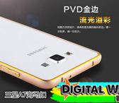 24H   三星galaxyA7 雙色圓弧海馬扣金屬邊框a7000 手機殼手機套邊框保護套