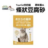 寵喵樂-YourCat你的貓條狀豆腐砂-原味香6L