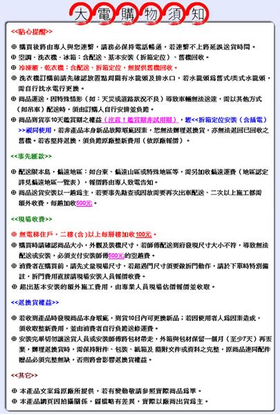 【TECO 東元】330L上掀式單門冷凍櫃 RL3517W