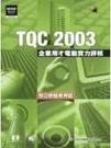 二手書博民逛書店《TQC 2003 企業用才電腦實力評核─辦公軟體應用篇》 R2