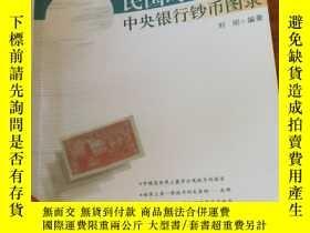 二手書博民逛書店罕見民國時期中央銀行鈔幣圖錄Y332597 劉剛 巴蜀書社 出版