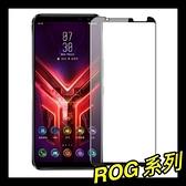 【萌萌噠】ASUS ROG Phone 5 (ZS673KS)全屏滿版鋼化玻璃膜 全覆蓋吸附 ROG5 螢幕玻璃膜 超薄防爆