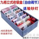 收錢盒裝錢盒抽屜內隔斷9格收錢箱收納盒子家用收銀盒分隔板多功 小時光生活館