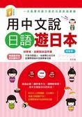 (二手書)用中文說日語遊日本