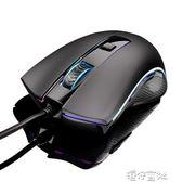 機械有線遊戲滑鼠RGB七彩發光台式電腦筆記本光電家用辦公 港仔會社