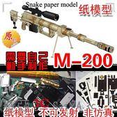 槍械 M200 狙擊步槍 3D紙模型立體拼圖