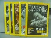 【書寶二手書T9/雜誌期刊_PPY】國家地理雜誌_2003/4~12月間_共5本合售_珍古德重返叢林等