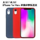 APPLE JUST MUST iPhone Xs Max 超纖矽膠保護殼-紅/藍