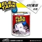 美國FLEX TAPE強固修補膠帶 白 10x150cm
