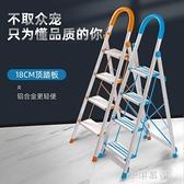 鋁合金室內二米家庭人字家用合梯子折疊加厚四步梯多功能伸縮輕便CY『小淇嚴選』