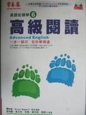 【書寶二手書T6/語言學習_KKX】高級閱讀-英語從頭學6_賴世雄