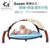 *WANG*K.1寵物家具《Susan蘇珊女王 鞦韆+帳篷》睡床沙發 組裝式設計 中小型犬適用