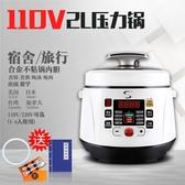 110V伏電飯鍋煲出國美國日本加拿大台灣電壓力鍋小家電2L電飯高壓鍋煲 快速出貨