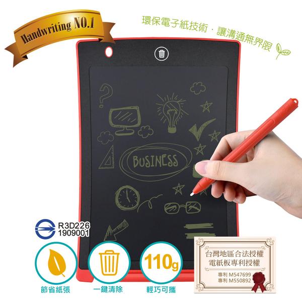 8.5吋液晶電子紙手寫板-熱情紅 ( 兒童繪畫、留言備忘、筆記本)