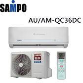 現折2千+好禮3選1【SAMPO聲寶】5-7坪變頻分離式冷暖冷氣AU-QC36DC/AM-QC36DC