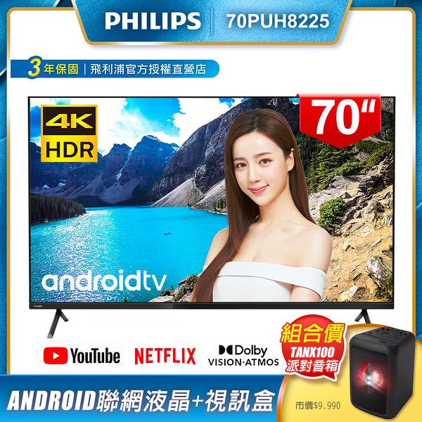 PHILIPS飛利浦 70吋4K android聯網液晶顯示器+視訊盒70PUH8225 + 飛利浦重低音派對音箱TANX100