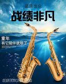 薩克斯 耐普特斯薩克斯樂器風管初學者成人降E調中音考級演奏款 維科特3C
