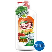 【快潔適】蔬果碗盤洗潔精-清新甜橙X12瓶