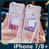 iPhone 7/8 Plus 5.5吋 水鑽香水瓶保護套 軟殼 附水晶掛繩 閃亮貼鑽 流沙全包款 矽膠套 手機套 手機殼
