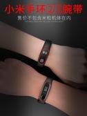 小米手環2腕帶 小米手環3腕帶替換帶 3nfc腕帶 二代三代智慧運動防水個性光感手錶 小宅女
