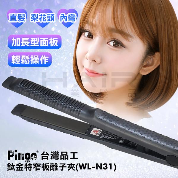 Pingo台灣品工鈦金 特窄板離子夾(WL-N31) 男生短髮